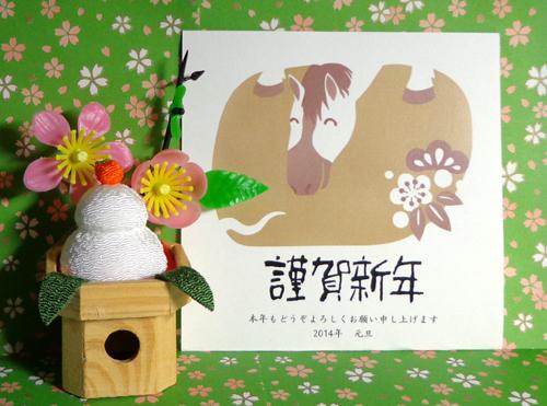 chung-2014-1-1-,年賀挨拶.jpg