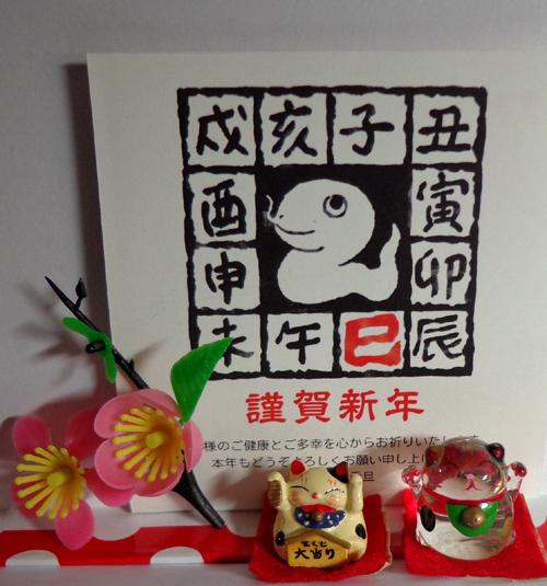 chung-2013年度-新年の挨拶.jpg