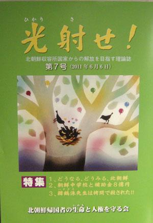chung-hikarisase-2011-7-2-g@amen.jpg