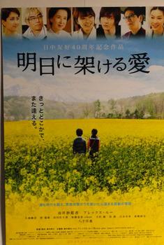 chung-明日に架ける橋.jpg